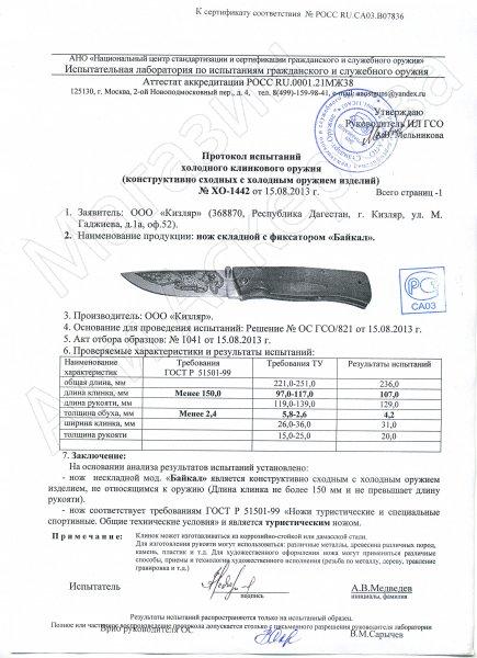 Сертификат к Складной нож Байкал (сталь Х12МФ, рукоять черный граб) №2
