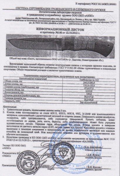 Сертификат к Нож Енот (сталь Х12МФ, рукоять черный граб, падук) №1
