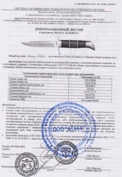 Сертификат к Нож Финка НКВД (сталь Х12МФ, рукоять падук) №1