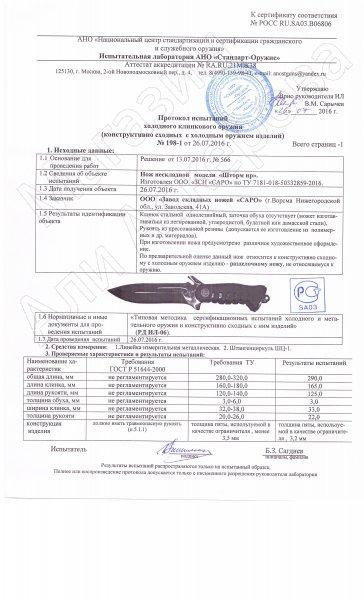 Сертификат к Нож Шторм (сталь AUS-6, рукоять резина) №1
