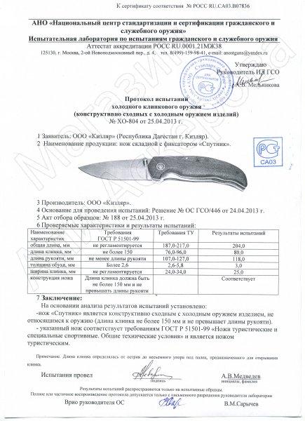 Сертификат к Складной нож Спутник (сталь Х50CrMoV15, рукоять черный граб) №2