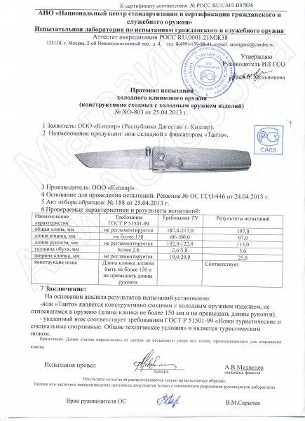 Сертификат к Складной нож Танто (сталь Х50CrMoV15, рукоять орех) №2