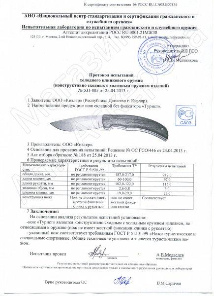 Сертификат к Складной нож Турист (сталь Х50CrMoV15, рукоять орех) №2