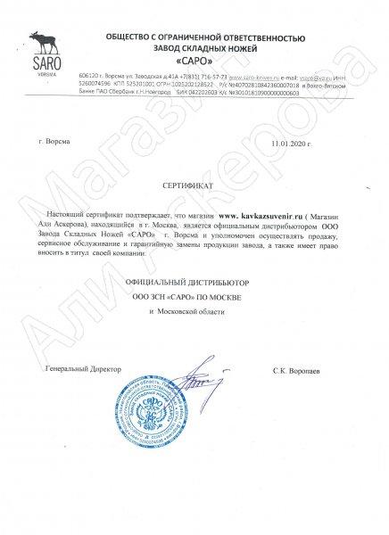Сертификат к Нож Финский (сталь AUS-6, рукоять орех) №1