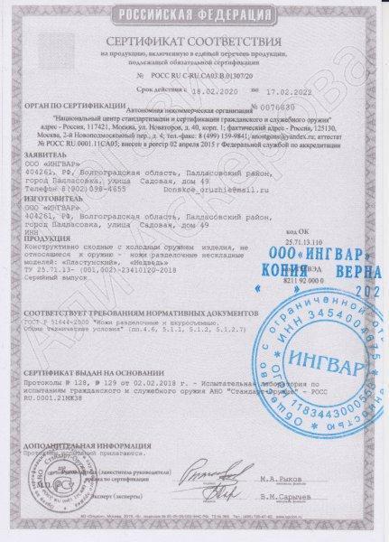 Сертификат к Пластунский нож сталь 95Х18 №1