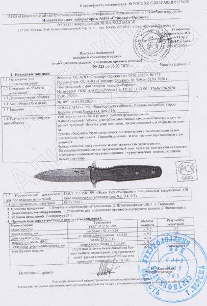 Сертификат к Складной нож Варанг (сталь Elmax, рукоять G10) №2