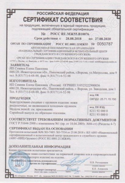 Сертификат к Нож Егерь (дамасская сталь, рукоять граб) №1