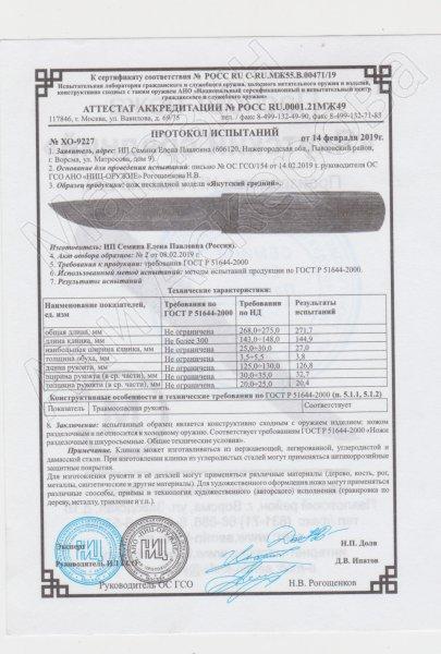 Сертификат к Нож Якутский (сталь дамасская, рукоять венге) №2