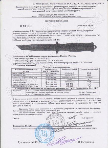 Сертификат к Нож НР-19 Кизляр (сталь AUS-8, рукоять эластрон) №1