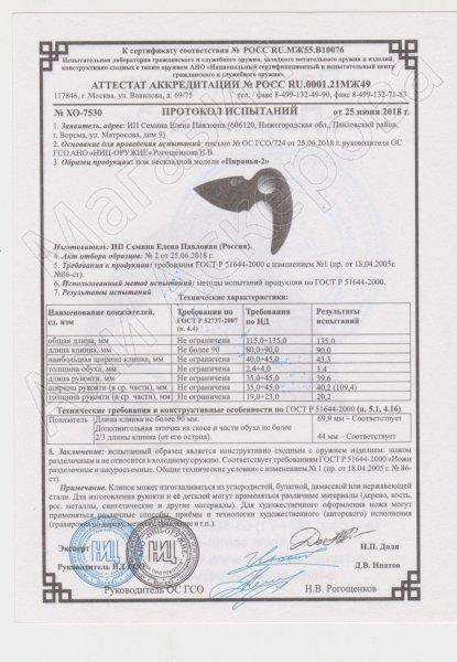 Сертификат к Тычковый нож Пиранья-2 (сталь 65Х13, рукоять венге) №2