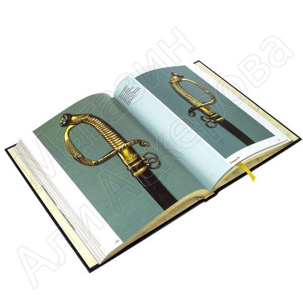 Русское наградное оружие (эксклюзивное подарочное иллюстрированное издание). Валерий Дуров