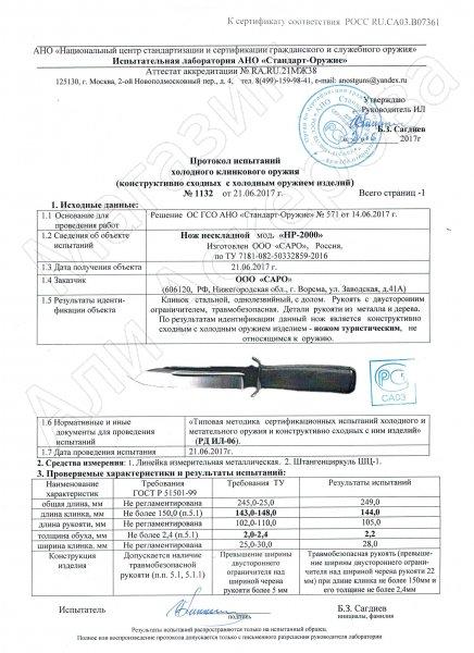 Сертификат к Нож НР-2000 (сталь AUS-6, рукоять орех) №2