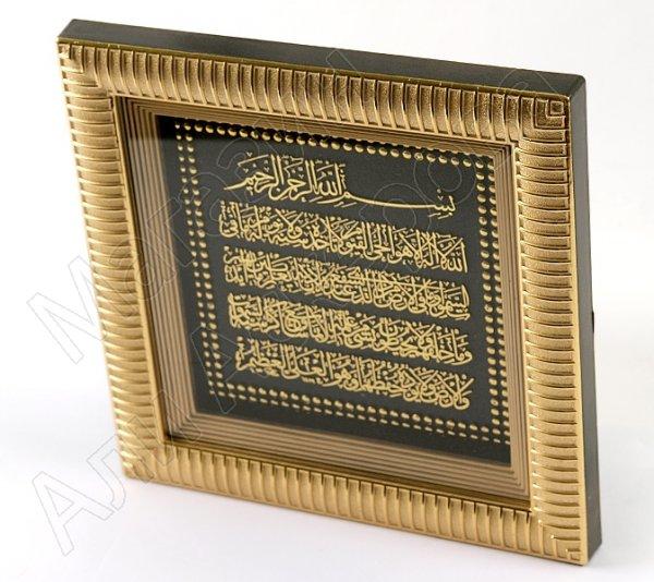 """Мусульманское подарочное панно с сурой """"Аят аль-Курсий"""""""