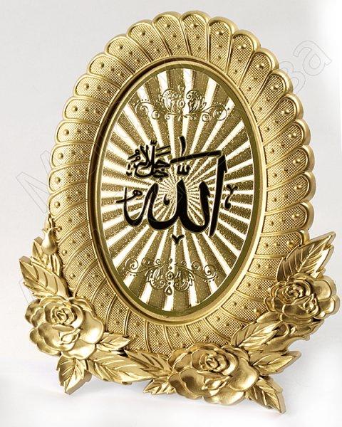 """Мусульманское подарочное панно """"Аллах"""" настольное"""