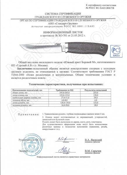 Сертификат к Нож Боровой М (сталь N690, рукоять карельская береза) №1