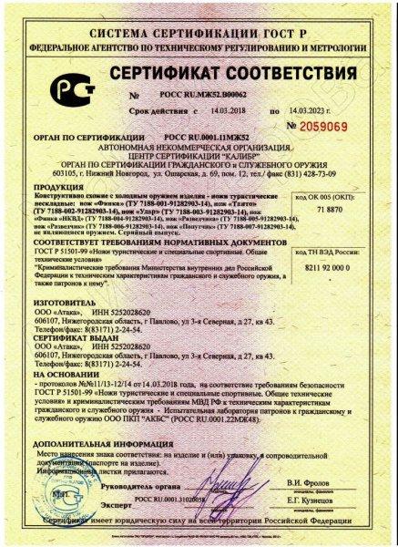 Сертификат к Нож Финка НКВД (сталь Х12МФ, рукоять падук) №2