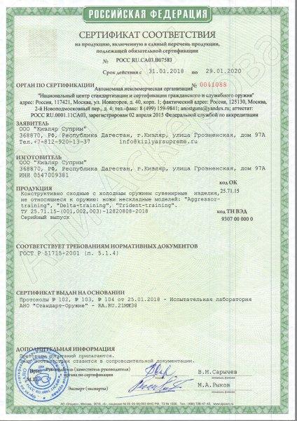 Сертификат к Тренировочный нож Delta Kizlyar Supreme (сталь 40Cr13, рукоять кратон) №2