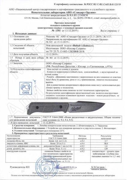 Сертификат к Нож Baikal (сталь D2 SW, рукоять G10) №1