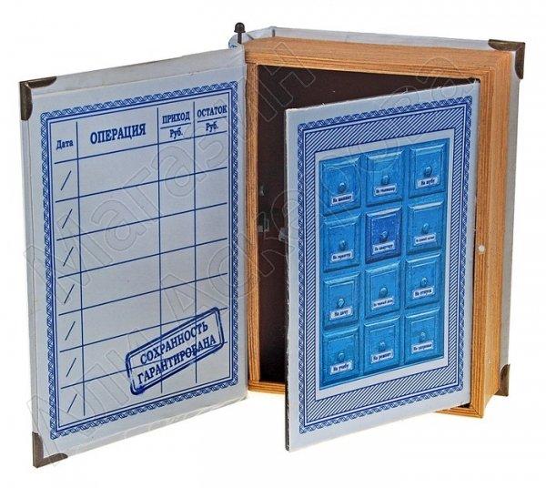 """Подарочная сейф-книга с ключом """"Сберегательная книжка"""""""