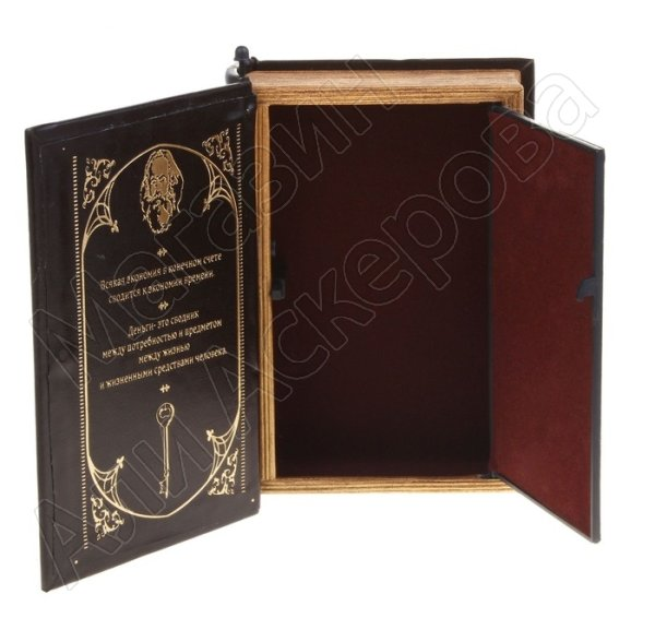 """Подарочная сейф-книга с ключом """"Капитал"""""""