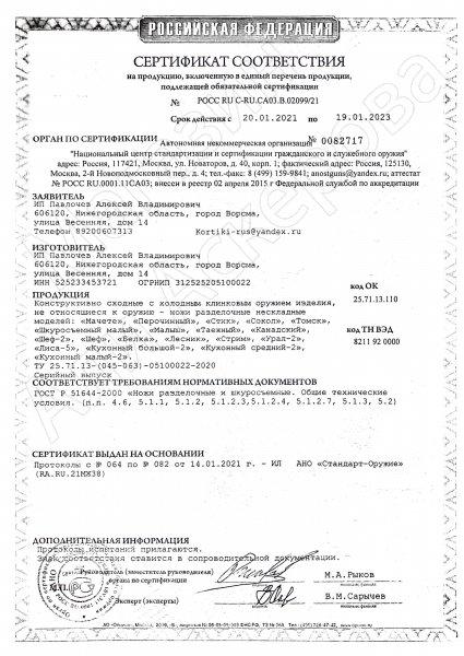 Сертификат к Нож Боец (сталь 95Х18, рукоять черный граб) №3