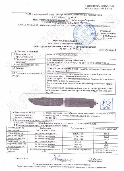 Сертификат к Нож Финский (сталь AUS-6, рукоять орех) №2