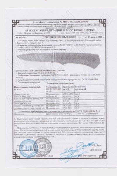 Сертификат к Нож Амулет (сталь Х12МФ, рукоять венге) №2