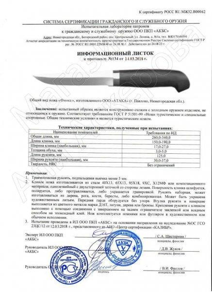 Сертификат к Нож Финский Ламми (сталь Х12МФ, рукоять карельская береза, черный граб) №1
