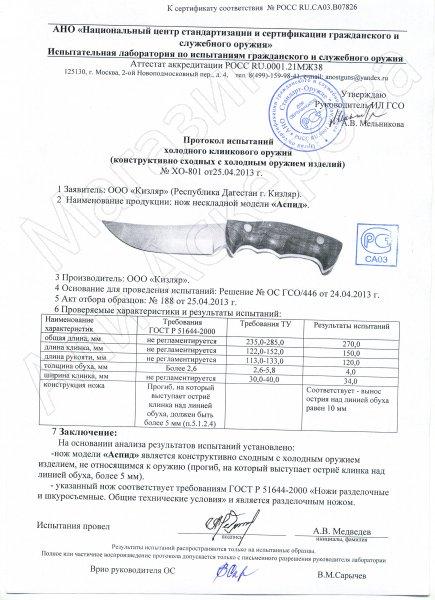 Сертификат к Разделочный нож Аспид (сталь Х50CrMoV15, рукоять орех) №3