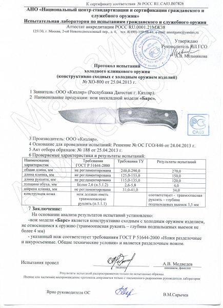 Сертификат к Кизлярский нож разделочный Барс (сталь Х50CrMoV15, рукоять наборная кожа, орех) №3