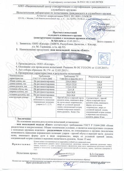 Сертификат к Нож Енот Кизляр (сталь Х50CrMoV15, рукоять эластрон) №3