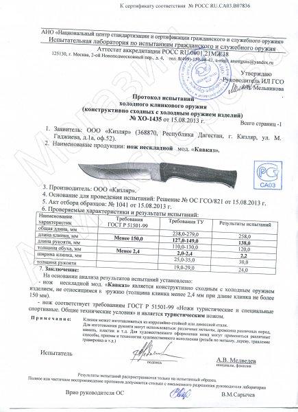 Сертификат к Кизлярский нож туристический Кавказ (сталь Х50CrMoV15, рукоять орех) №2
