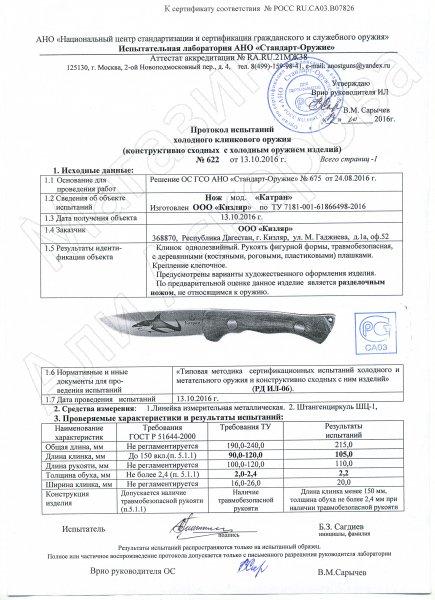 Сертификат к Кизлярский нож разделочный Катран (сталь Х50CrMoV15, рукоять орех) №3
