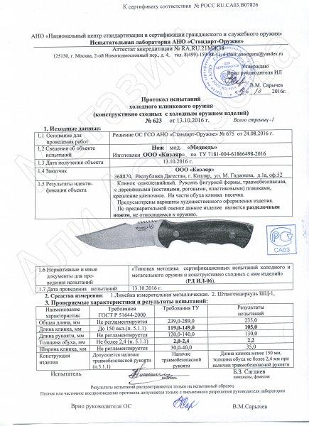 Сертификат к Кизлярский нож разделочный Медведь (сталь Z60, рукоять орех) №3