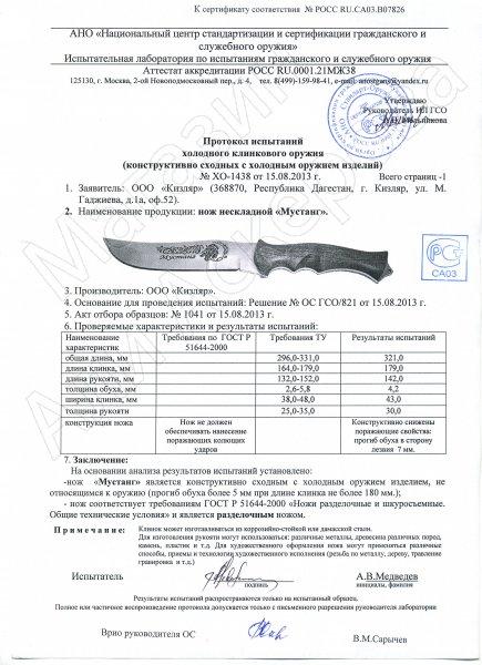 Сертификат к Кизлярский нож разделочный Мустанг (дамасская сталь, рукоять черный граб) №3