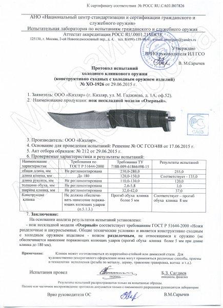Сертификат к Кизлярский нож разделочный Озерный (сталь Х50CrMoV15, рукоять орех) №3