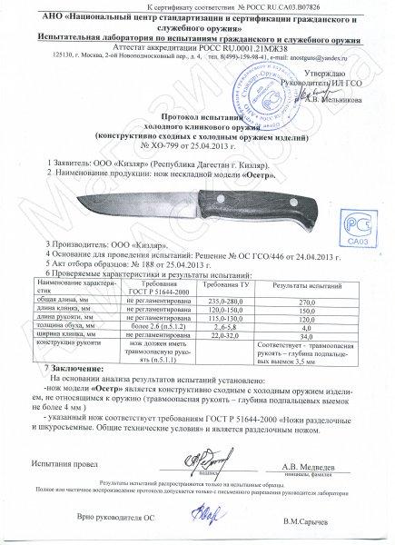Сертификат к Разделочный нож Осетр (сталь Х12МФ, рукоять орех) №3
