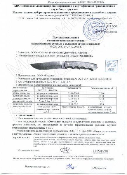 Сертификат к Нож Охотник (сталь Х50CrMoV15, рукоять орех) №3