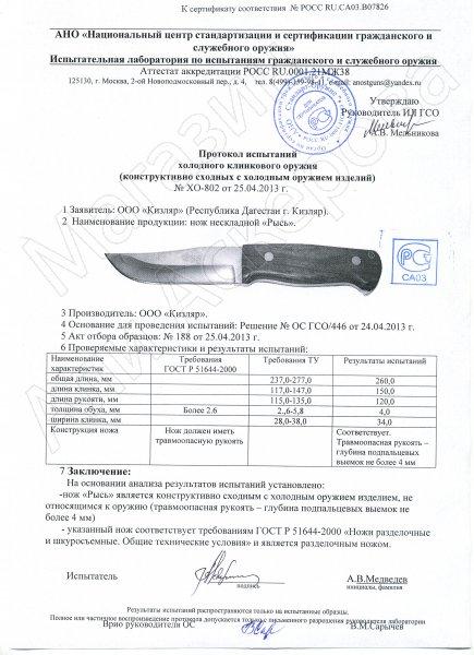 Сертификат к Кизлярский нож разделочный Рысь (сталь Х50CrMoV15, рукоять орех) №3