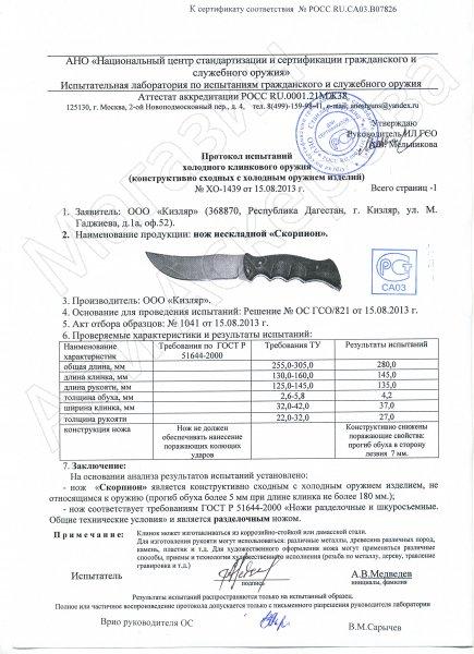 Сертификат к Нож Скорпион-2 (сталь Х50CrMoV15, рукоять орех) №3