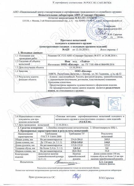 Сертификат к Кизлярский нож разделочный Тайга (сталь Х50CrMoV15, рукоять орех) №1