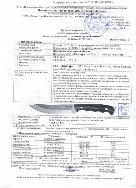 Сертификат к Кизлярский нож разделочный Терек (сталь Z60, рукоять орех) №3