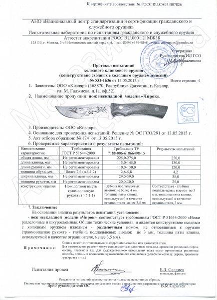 Сертификат к Разделочный нож Чирок (сталь Х50CrMoV15, рукоять орех) №3