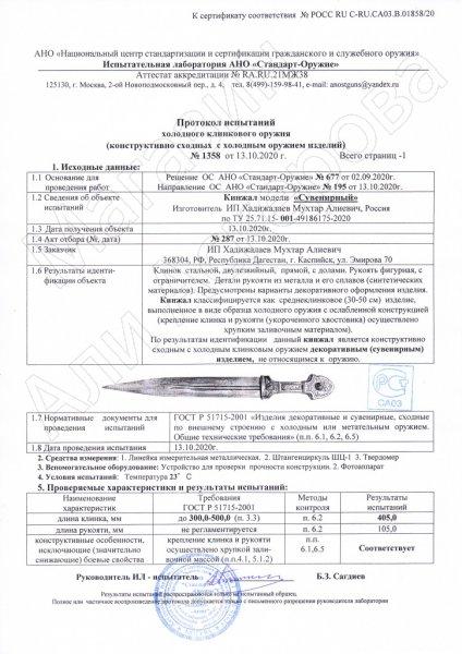 Сертификат к Кавказский кинжал Ирбис №3 (сталь -  40Х13) №2