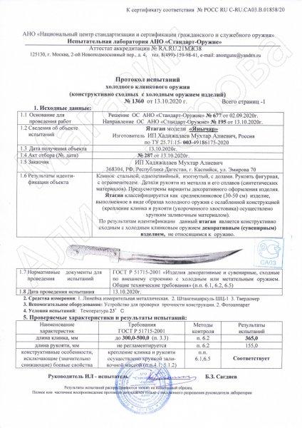 Сертификат к Кинжал (турецкий ятаган)