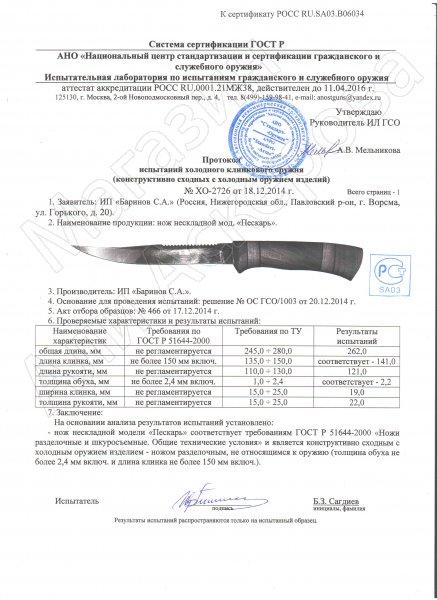 Сертификат к Нож Пескарь (сталь 65Х13, рукоять орех) №1