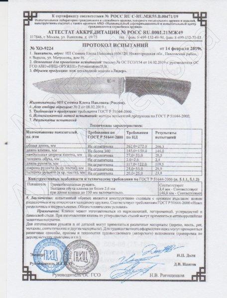 Сертификат к Нож Лидер (сталь 95Х18, рукоять венге) №2