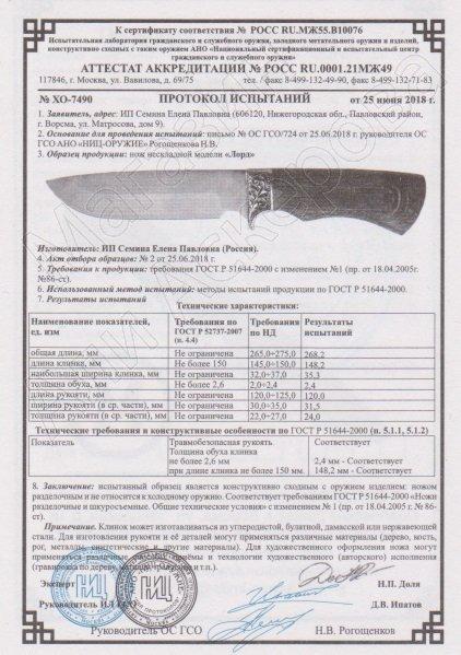 Сертификат к Нож Лорд (сталь 95Х18, рукоять венге) №2
