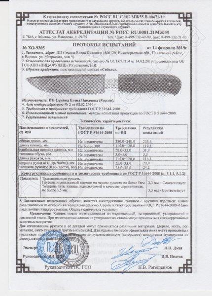 Сертификат к Нож Соболь (сталь D2, рукоять стабилизированная карельская береза) №2