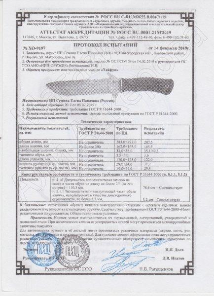 Сертификат к Нож Тайфун (сталь 65Х13, рукоять эластрон) №2